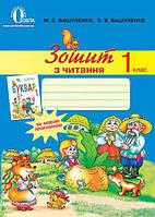 Вашуленко М. С./Зошит з читання, 1 кл. ISBN 978-617-656-165-1