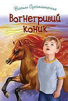 Сухомлинський В.О. Вогнегривий коник: Казки. Притчі. Оповідання. (Скарби)