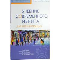 Шор Л., Полян А., Княжицкий И. Учебник современного иврита для начинающих (+CD)