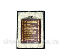 Прикольный подарок для мужчины кожаная фляга 10 алкогольных заповедей