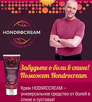 Крем Hondrocream (Хондрокрем) – эффективное средство от остеохондроза, артрозов и травм!