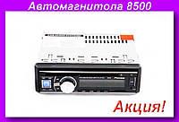 8500 Автомагнитола магнитола USB,Автомагнитола в авто!Акция