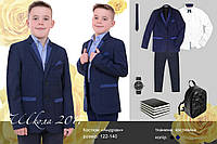 Школьный костюм Адриан для мальчика (рост 122-140)