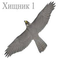 Визуальный отпугиватель птиц ХИЩНИК-1 (48x100 см)