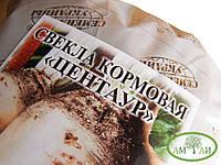 """Свекла кормовая """"Центаур"""" 500г"""