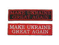"Нашивка ""MAKE UKRAINE GREAT AGAIN"""