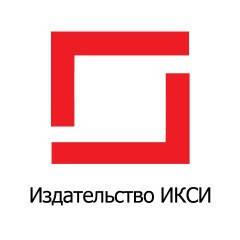 Издательство ИКСИ