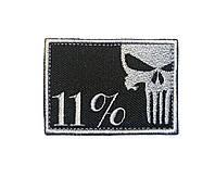 "Патч ""Punisher 11%"""
