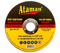 Круг по металлу отрезной Атаман 125х1,6х22