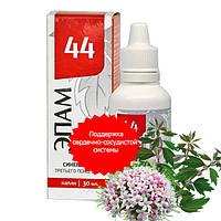 ЭПАМ 44 Поддержка сердечно-сосудистой системы