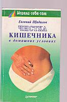 Евгений Щадилов Чистка кишечника в домашних условиях