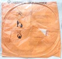 Небесный фонарик -купол оранжевый