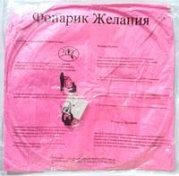 Небесный фонарик -купол розовый