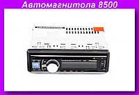 8500 Автомагнитола магнитола USB,Автомагнитола в авто