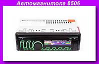 8506 Автомагнитола магнитола USB,Автомагнитола в авто