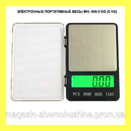 ЭЛЕКТРОННЫЕ ПОРТАТИВНЫЕ ВЕСЫ MH- 999-3 KG (0.1G) , фото 2