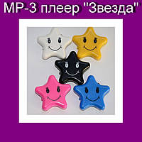 "MP-3 плеер ""Звезда"""