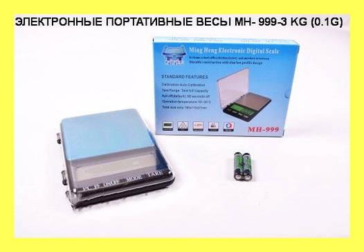 ЭЛЕКТРОННЫЕ ПОРТАТИВНЫЕ ВЕСЫ MH- 999-3 KG (0.1G)!Акция