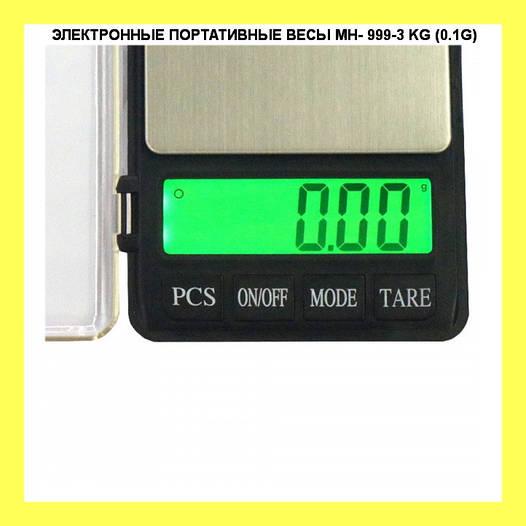 ЭЛЕКТРОННЫЕ ПОРТАТИВНЫЕ ВЕСЫ MH- 999-3 KG (0.1G)!Опт