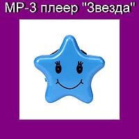 "MP-3 плеер ""Звезда""!Акция"