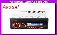 8506DBT Автомагнитола магнитола Bluetooth Сьемная панель USB!Акция