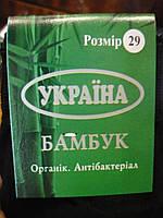 Носки мужские УСПІХ. Черный. Р. 29. Бамбук. Житомир.