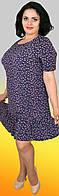 Удобное молодежное летнее платье с воланом по подолу, большие размеры