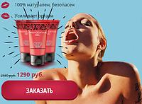 Крем для усиления оргазма «Провокация», фото 1