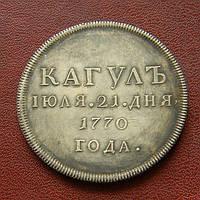 Медаль  1770  Битва при Кагуле