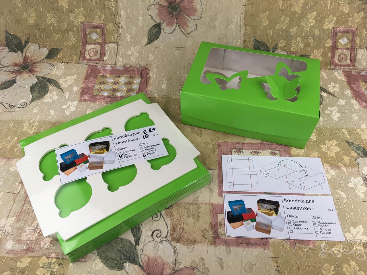 Коробка для 6-ти кексов / 250х170х90 мм / печать-Салат / окно-Бабочка