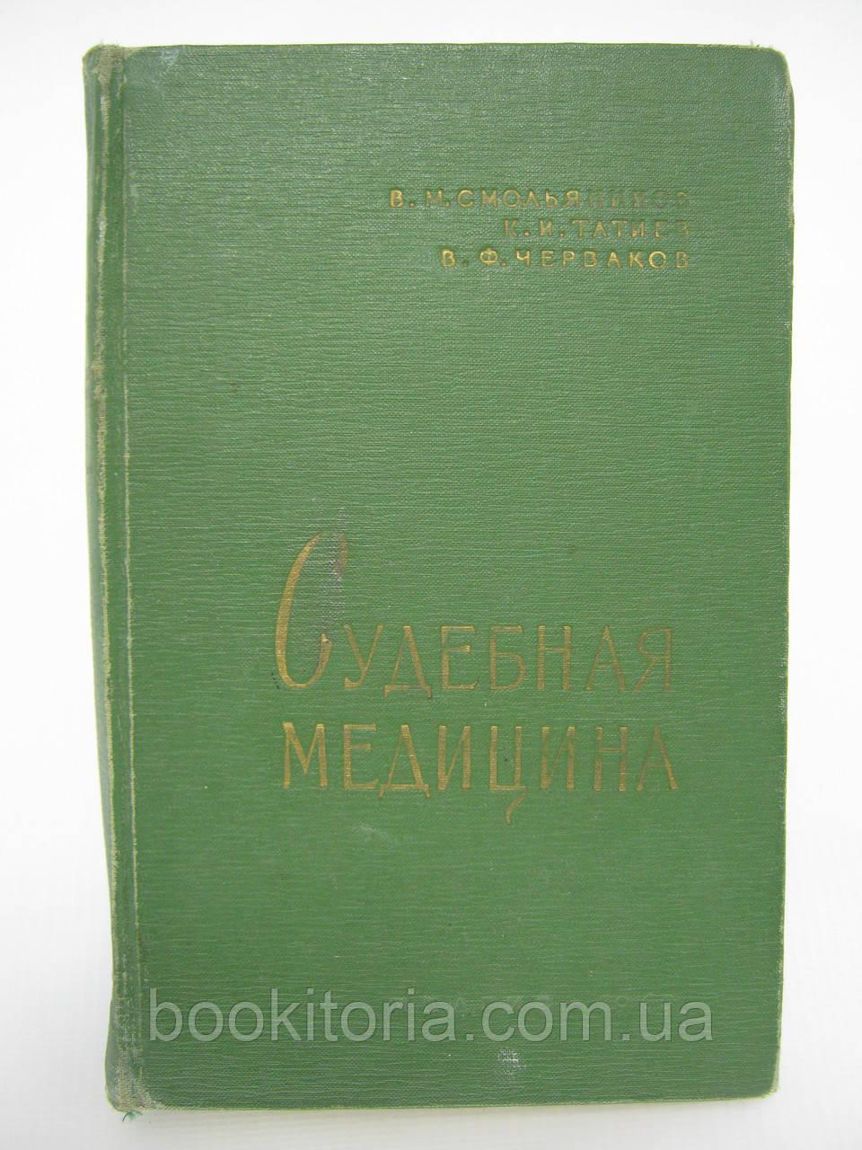 Смольянинов В.М. и др. Судебная медицина (б/у).