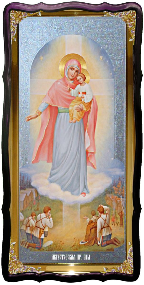 Икона Августовская под серебро Пресвятой Богородицы