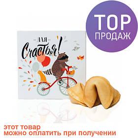 Печенье с предсказаниями для Счастья / Оригинальные подарки