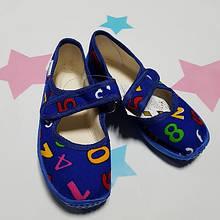 Тапочки оптом текстильная обувь Виталия производство Украина размер с 25,5 по 27