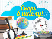 Скоро до школи!