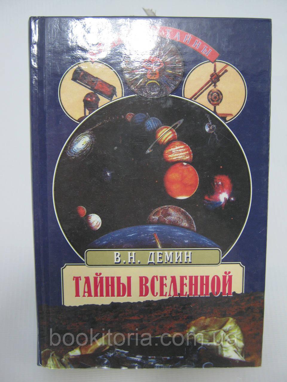 Демин В.Н. Тайны вселенной (б/у).