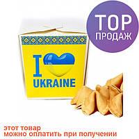 Печенье I Love Ukraine / Оригинальные подарки