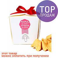 Печенье с предсказаниями Мама, ты самая лучшая на свете / Оригинальные подарки