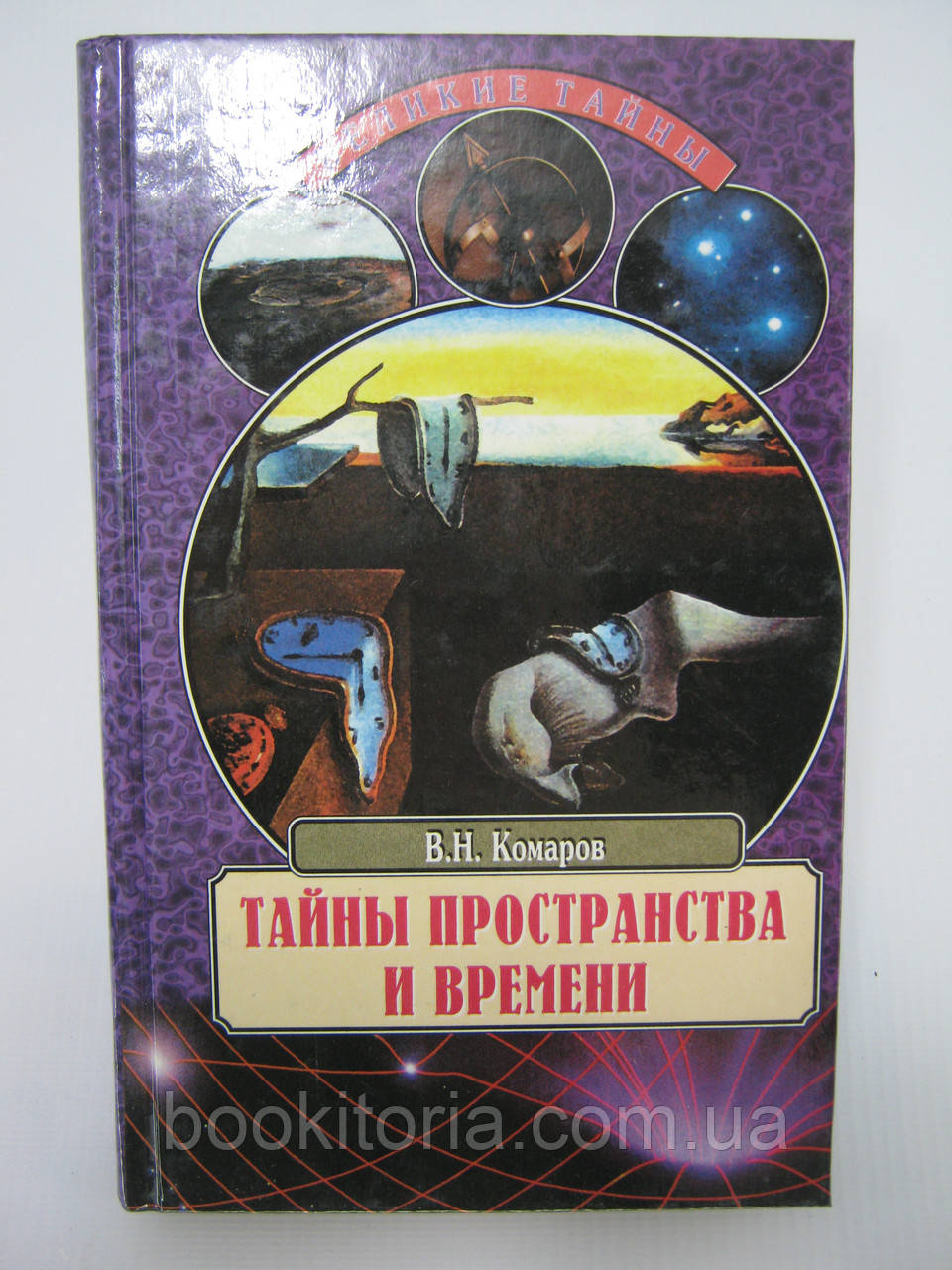 Комаров В.Н. Тайны пространства и времени (б/у).