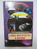 Комаров В.Н. Тайны пространства и времени (б/у)., фото 1