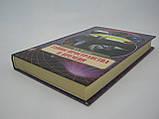 Комаров В.Н. Тайны пространства и времени (б/у)., фото 4