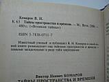 Комаров В.Н. Тайны пространства и времени (б/у)., фото 6