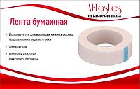 Лента-скотч бумажная Micropore 3M 9метров