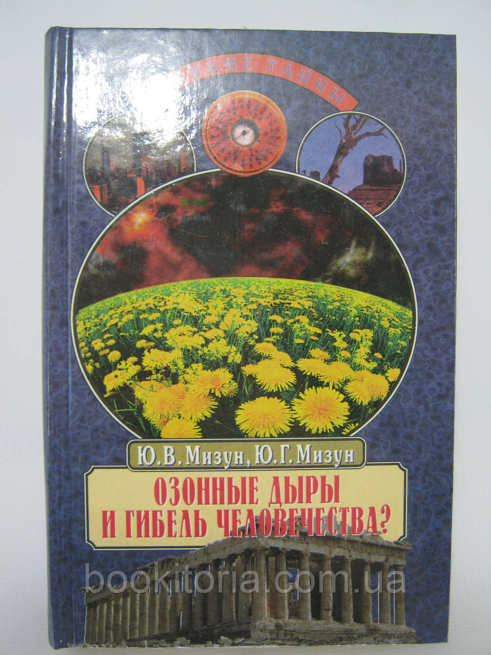 Мизун Ю.В., Мизун Ю.Г. Озонные дыры и гибель человечества (б/у).