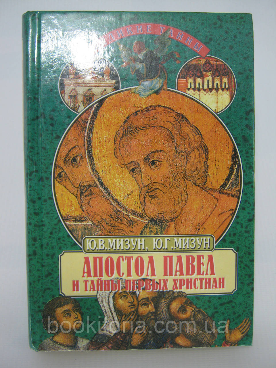Мизун Ю.В., Мизун Ю.Г. Апостол Павел и тайны первых христиан (б/у).