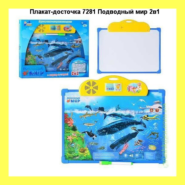 """Плакат-досточка 7281 Подводный мир 2в1 - Магазин """"Налетай-ка"""" в Одессе"""