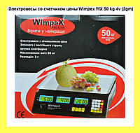 Электровесы со счетчиком цены Wimpex WX 50 kg 4v (2gm)!Опт
