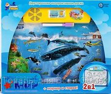 Плакат-досточка 7281 Подводный мир 2в1, фото 3