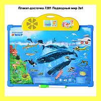 Плакат-досточка 7281 Подводный мир 2в1!Акция