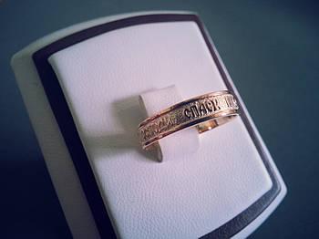 """Золотое Охранное кольцо """"Господи Спаси и Сохрани"""""""